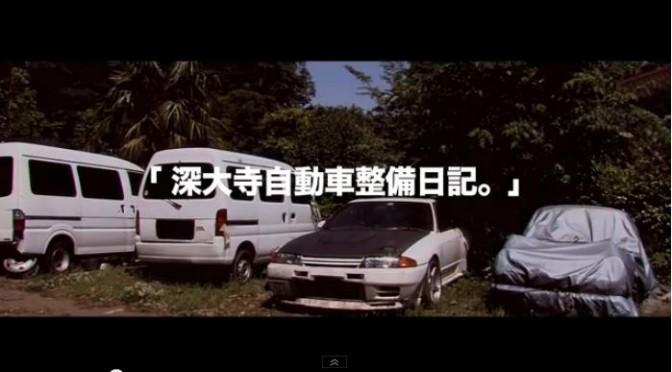 Jindai-ji R32 revival documentary! 深大寺自動車整備日記その1