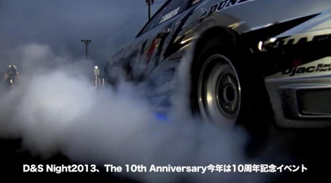 10th anniversary of  D&S Night 2013! D&S Night2013、今年は10周年記念イベント