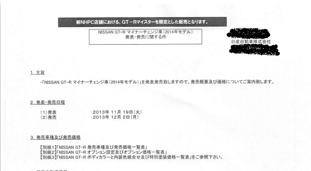 "Leaked information of 2014 GT-R shows ""R Hybrid"" is yet to be seen… 2014年式GT-R内部情報に「R HYBRID」の文字は一切出てこず・・・"