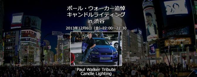 ポールウォーカー追悼キャンドルライティング