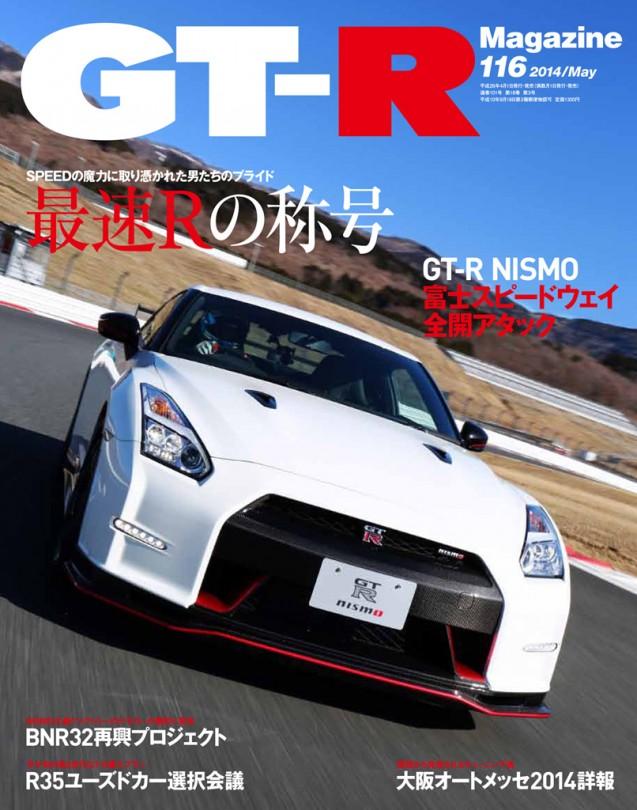 GT-R Magazine Vol.116