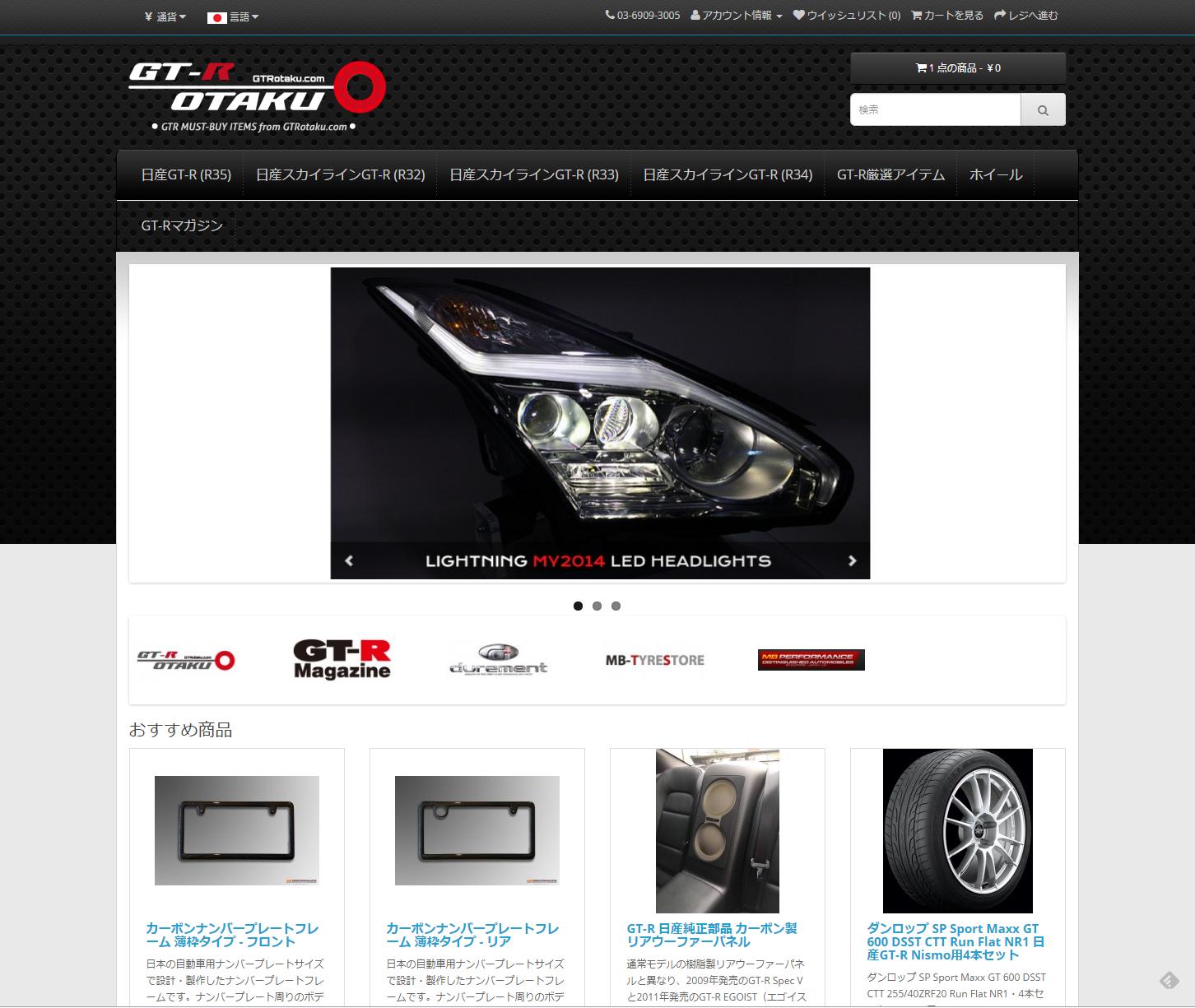 gtrotaku online shop